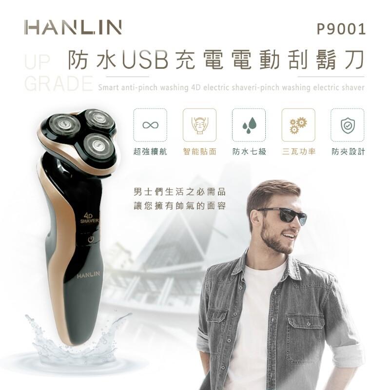 子奇 hanlin p9001 防水usb充電電動刮鬍刀 升級版防水7級