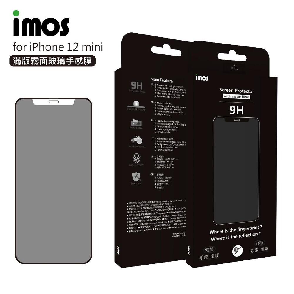 子奇 imos iphone 12 mini 5.4吋 2.5d手感膜霧面玻璃保護貼聽筒防塵網版