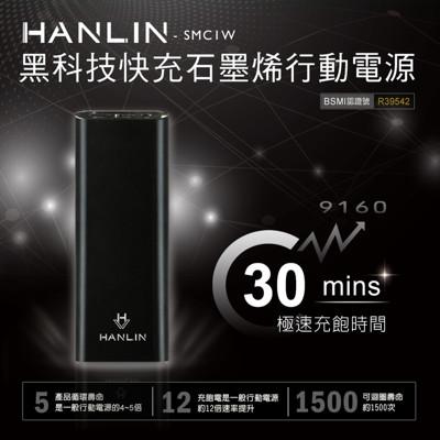 子奇-HANLIN- SMC1W 黑科技 30分快充石墨烯行動電源 (4折)