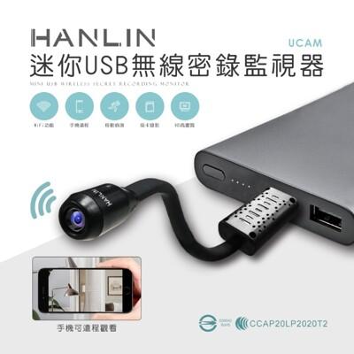 子奇 HANLIN UCAM 迷你USB無線密錄監視器錄影機錄音機錄相機 (4.5折)