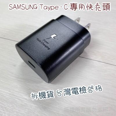 子奇 SAMSUNG 台灣電檢合格 EP-TA800 USB-C充電器 NOTE10 Plus專用 (5折)