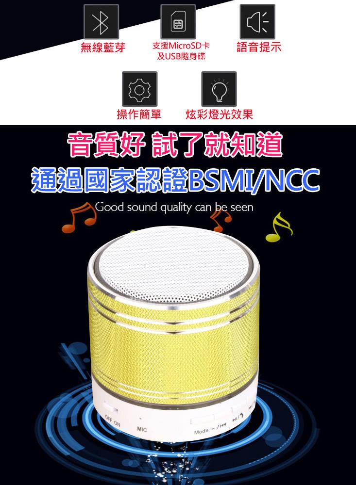 子奇 通過台灣bsmi ncc雙認證 第四代bt930金屬小鋼炮藍芽音響小音箱喇叭