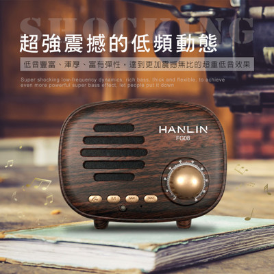 子奇HANLIN FG08 震撼美聲復古藍牙小音箱藍牙喇叭藍牙播放器音響FM LINE