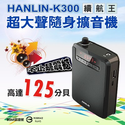 子奇-HANLIN-K300 續航王-超大聲隨身擴音機(最高達125分貝) (4.7折)