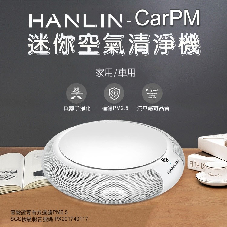 子奇-hanlin-carpm 家用/車用 sgs認證 迷你空氣清淨機
