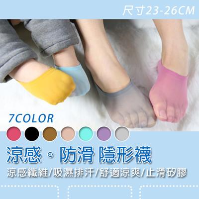 零著感超薄涼感隱形襪 (0.6折)