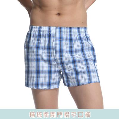 【梁衫伯】精梳開門襟撞色格紋平口褲 (0.7折)