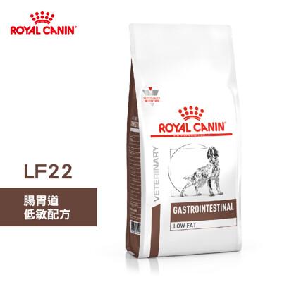 法國皇家 ROYAL CANIN 犬用 LF22 腸胃道低敏配方 1.5KG 處方 狗飼料 (10折)