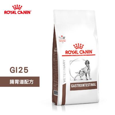 法國皇家 ROYAL CANIN 犬用 GI25 腸胃道配方 2KG 處方 狗飼料 (10折)