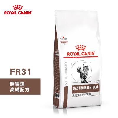 法國皇家 ROYAL CANIN 貓用 FR31 腸胃道高纖配方 2KG 處方 貓飼料 (10折)