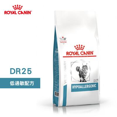 法國皇家 ROYAL CANIN 貓用 DR25 低過敏配方 2.5KG 處方 貓飼料 (10折)