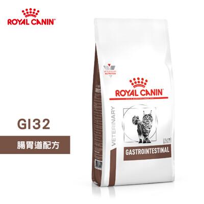 法國皇家 ROYAL CANIN 貓用 GI32 腸胃道配方 2KG 處方 貓飼料 (10折)