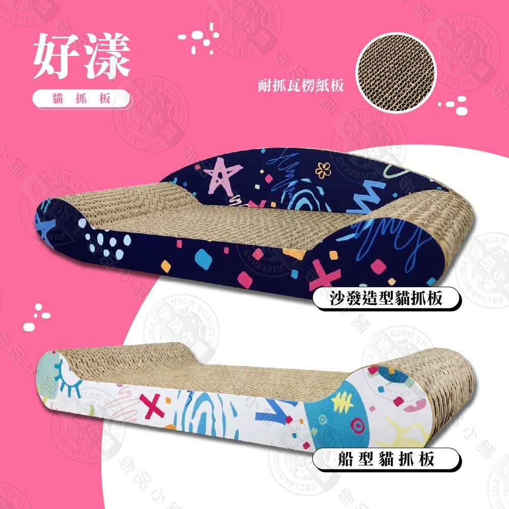 [2入] 好漾 沙發造型/船型 貓抓板 台灣製造 多層瓦楞紙 貓咪舒壓 貓抓 磨爪 貓玩具 圖按隨機