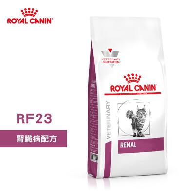 法國皇家 ROYAL CANIN 貓用 RF23 腎臟病配方 4KG 處方 貓飼料 (10折)
