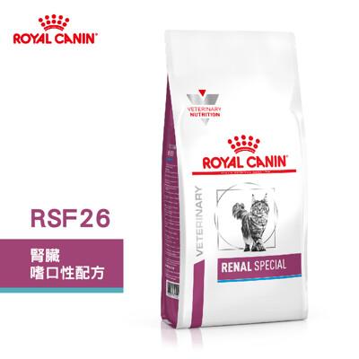 法國皇家 ROYAL CANIN 貓用 RSF26 腎臟嗜口性配方 4KG 處方 貓飼料 (10折)