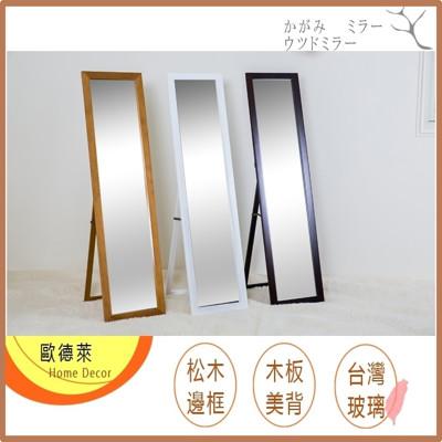 [免運] 加長加寬鏡面 松木邊框 木板美背 台灣玻璃 全身鏡 立鏡 穿衣鏡 落地全身鏡 化妝鏡 (9折)