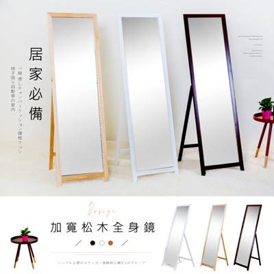 [免運] 加寬鏡面 免組裝 三色可選 實木 全身鏡 立鏡 全身立鏡 鏡子 落地鏡 化妝鏡 穿衣鏡 長 (8折)