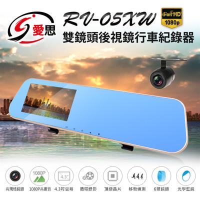 【IS 愛思】RV-05XW 雙鏡頭後視鏡行車紀錄器 (4.5折)
