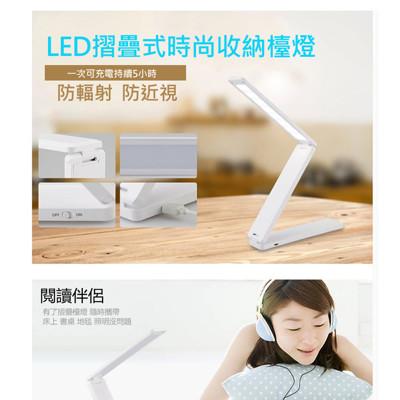 LED摺疊式時尚收納檯燈 (3.5折)