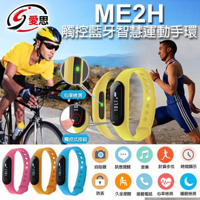 IS ME2H 觸控式 藍牙智慧運動手環 另贈黑色錶帶 (3.4折)