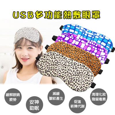 USB 多功能熱敷眼罩 (2.6折)