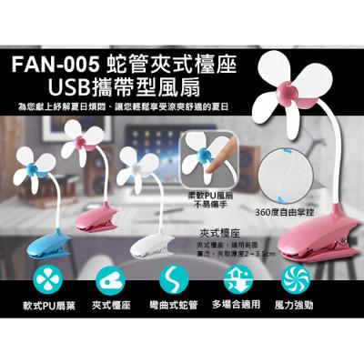 FAN-005-蛇管夾式檯座USB攜帶型風扇 (4折)