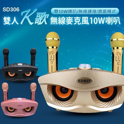 SD306 雙人K歌 雙10W喇叭 無線麥克風 (6.2折)
