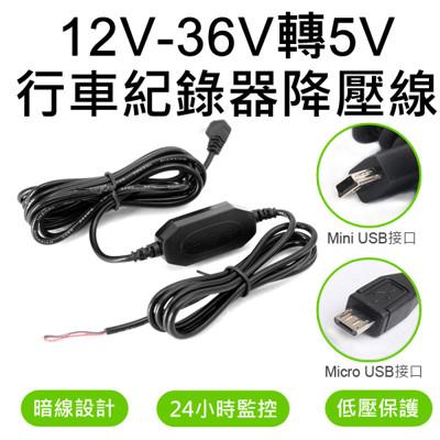 Mini/Micro 12V-36V轉5V 行車紀錄器降壓線 (5折)