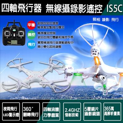 四軸飛行器無線遙控攝錄影空拍機 (6折)