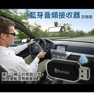 USB & 3.5mm 雙用 藍牙音頻傳輸器 贈3.5mm音源轉接線 (3.6折)