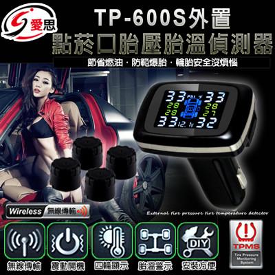 IS TP-600S 外置點菸口 胎壓胎溫偵測器 (6.6折)