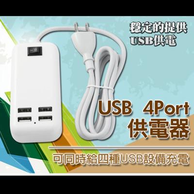 USB 4Port供電器 最高總輸出可達3A (3.6折)