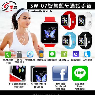 IS SW-07 智慧藍牙通話手錶 (3.1折)