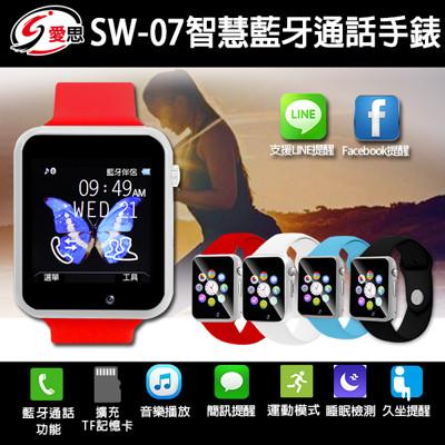 IS SW-07 智慧藍牙通話手錶 (4折)