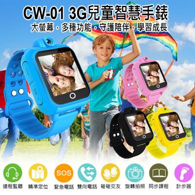 IS CW-01 3G 兒童智慧手錶 (3.3折)