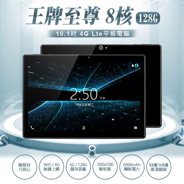 王牌至尊 10.1吋 4g lte 聯發科八核心 ips 通話平板電腦(6g/128g)