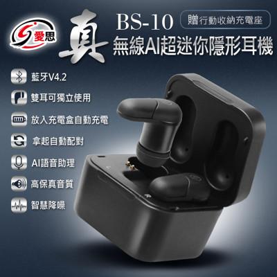 【IS 愛思】BS-10 真無線AI語音助理 超迷你隱形藍牙耳機(贈行動收納充電座) (7.6折)