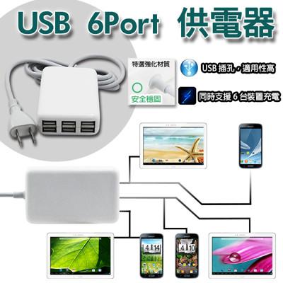 AC 轉 USB高速超級充電器 6Port 供電器 (5折)