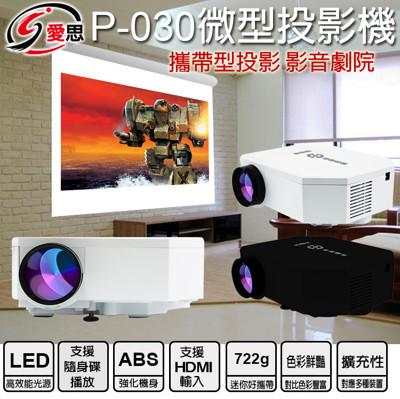 IS P-030 微型投影機 (5.2折)
