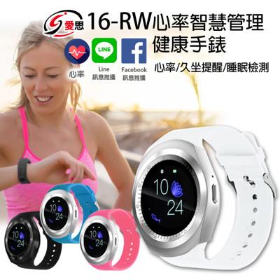 【IS 愛思】16-RW 藍牙智慧心率運動手錶 (3.2折)