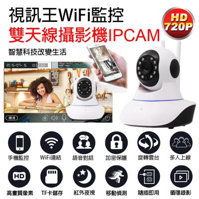 視訊王 WIFI監控雙天線攝影機IPCAM (5.9折)