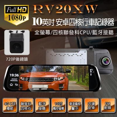 RV20XW 10吋 4G-LTE 全螢幕觸控 GPS 安卓四核行車記錄器 (3.9折)