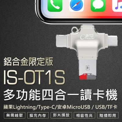 【IS 愛思】IS-OT1S 鋁合金限定版 多功能四合一讀卡機 (5折)