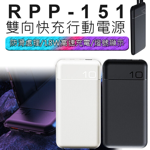 rpp-151 雙向快充行動電源(type-c/18w pd/microusb)