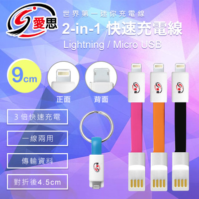 IS愛思 2-in-1 快速充電線 磁扣式鑰匙圈 iOS/MicroUSB (2折)