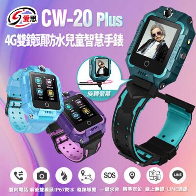 【IS 愛思】CW-20 Plus 4G雙鏡頭防水兒童智慧手錶 (7.1折)