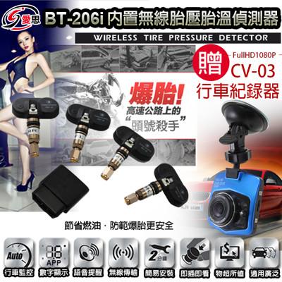 BT-206i-無線胎壓胎溫偵測器 贈CV-03行車紀錄器 (5.4折)