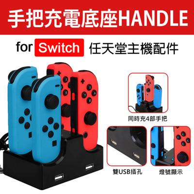 任天堂 Switch 雙USB 手把充電底座 HANDLE for Switch (4折)