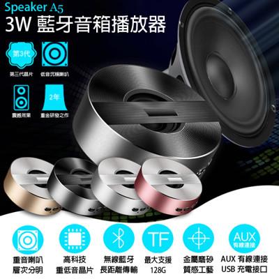 Speaker A5 3W 藍牙音箱播放器 (4.4折)