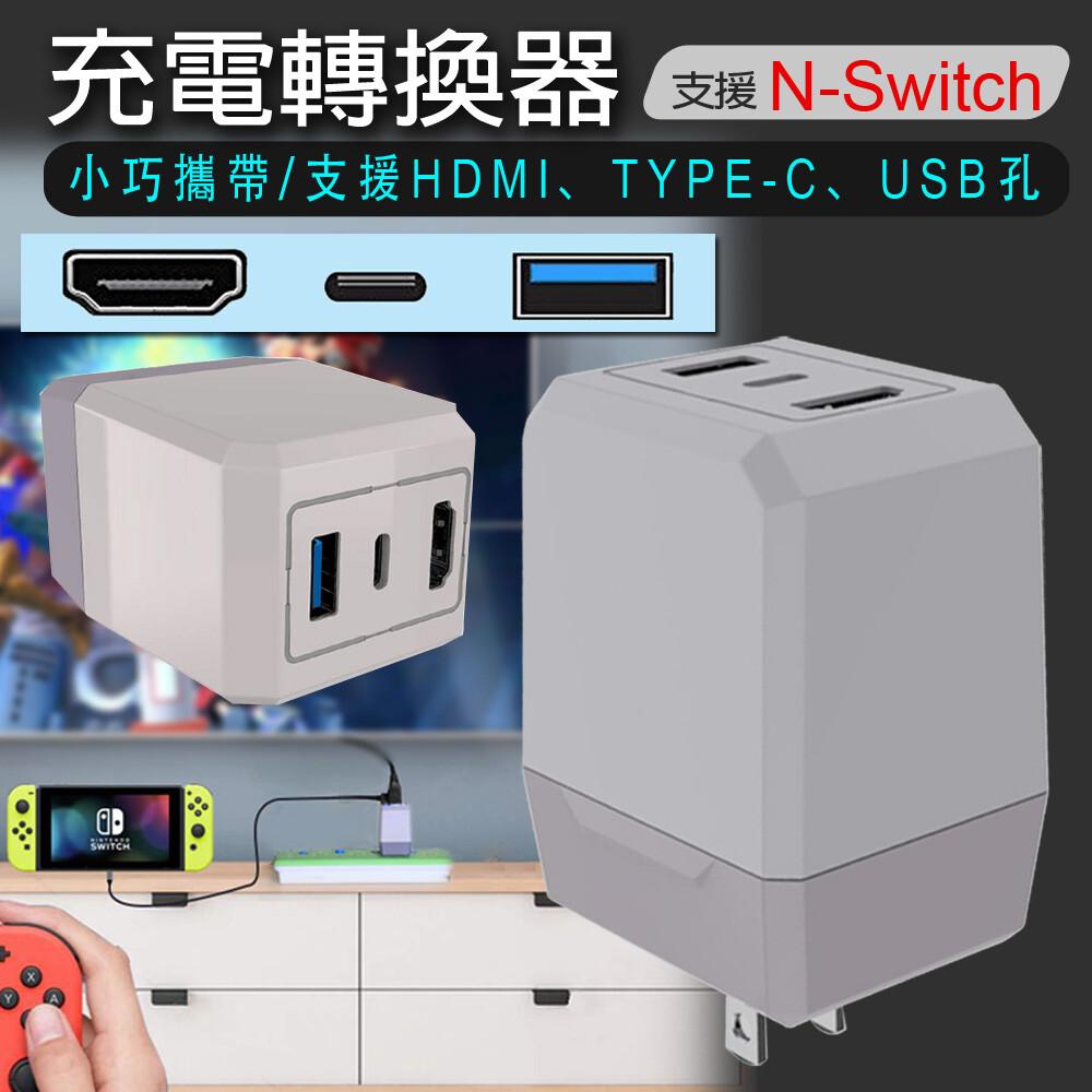 電源轉接器 支援switch快充